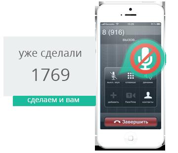 Замена динамика Айфон 7 Плюс