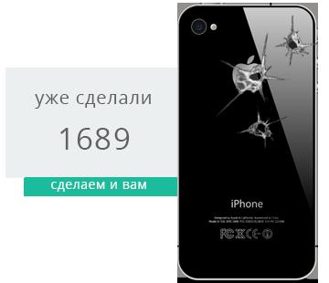 Замена корпуса iPhone 4s в сервисе AppsGrade (Москва)