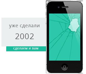 Замена стекла на Айфон 4