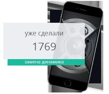 Выгодная замена повреждённого динамика iPhone