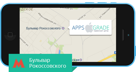 Ремонт iPhone на Бульваре Рокоссовского