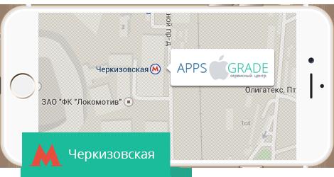 Ремонт iPhone на Черкизовской