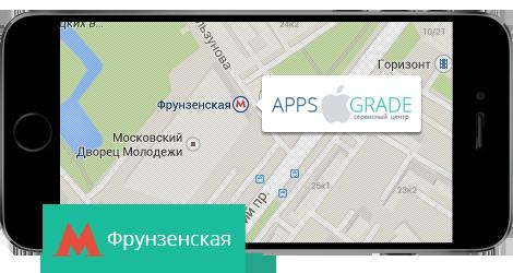 Ремонт iPhone на Фрунзенской