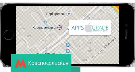 Ремонт iPhone на Красносельской
