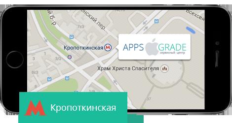 Ремонт iPhone на Кропоткинской