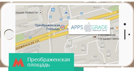 Ремонт iPhone на Преображенской площади