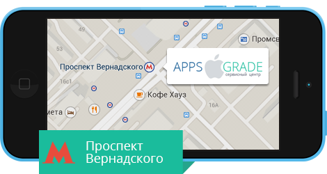 Ремонт iPhone на Проспекте Вернадского