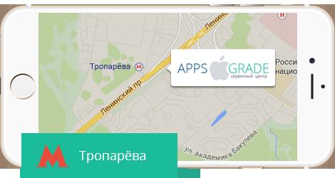 Ремонт iPhone на Тропарево