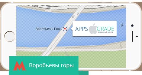 Ремонт iPhone на Воробьевых горах