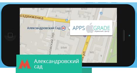 Ремонт iPhone на метро Александровский сад