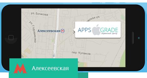 Ремонт iPhone на Алексеевской