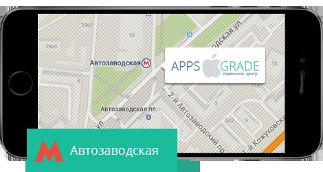 Ремонт iPhone на Автозаводской