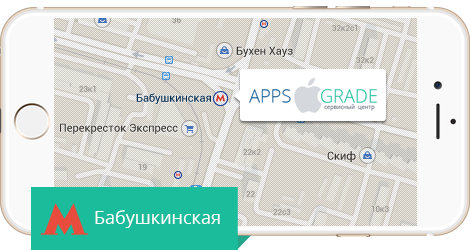 Ремонт iPhone Бабушкинская