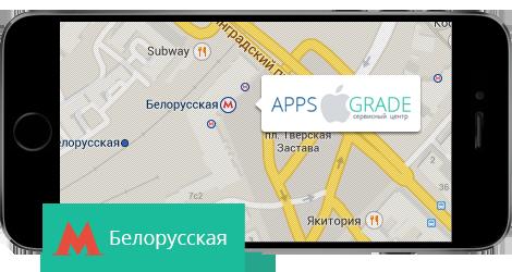 Ремонт iPhone на Белорусской