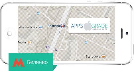 Ремонт iPhone на Беляево
