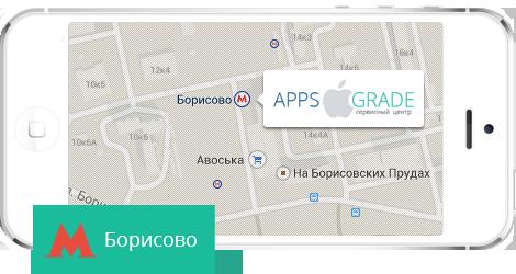 Ремонт iPhone на Борисово