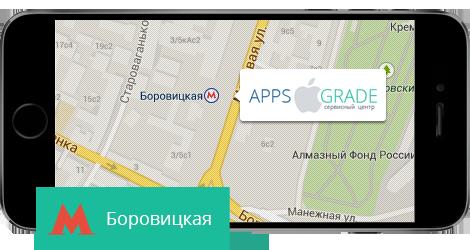 Ремонт iPhone на Боровицкой