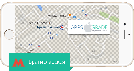 Ремонт iPhone на Братиславской