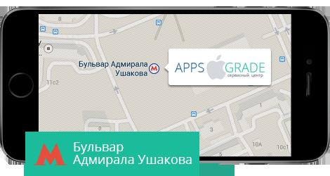 Ремонт iPhone на Бульваре адмирала Ушакова