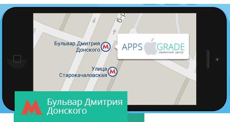 Ремонт iPhone на Бульваре Дмитрия Донского