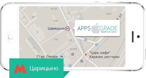 Ремонт iPhone в Царицыно