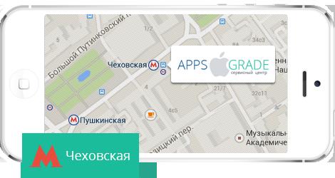 Ремонт Айфона на Чеховской
