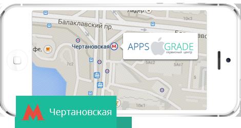 Ремонт iPhone на Чертановской