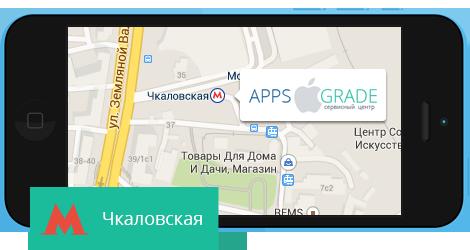 Ремонт iPhone на Чкаловской