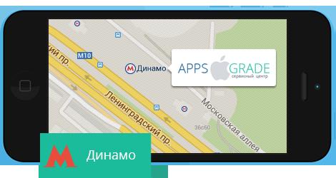 Ремонт iPhone на Динамо
