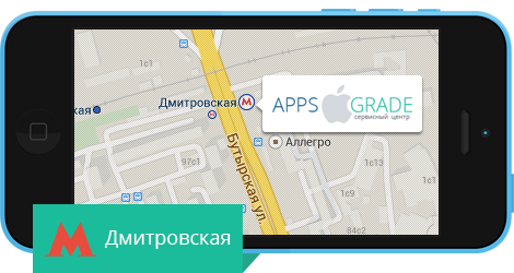 Ремонт iPhone на Дмитровской