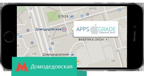 Ремонт iPhone на Домодедовской