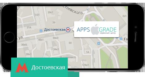 Ремонт iPhone на Достоевской
