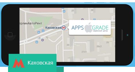 Ремонт iPhone на Каховской