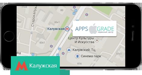 Ремонт iPhone на Калужская
