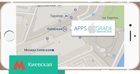 Ремонт iPhone на Киевской