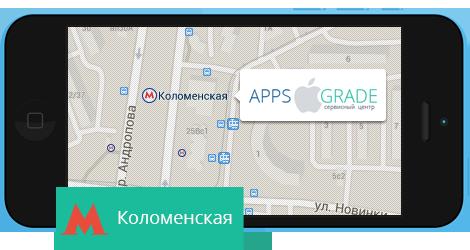 Ремонт iPhone на Коломенской