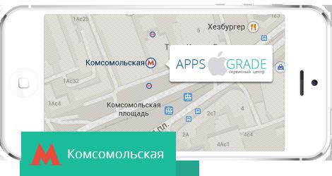 Ремонт iPhone на Комсомольской