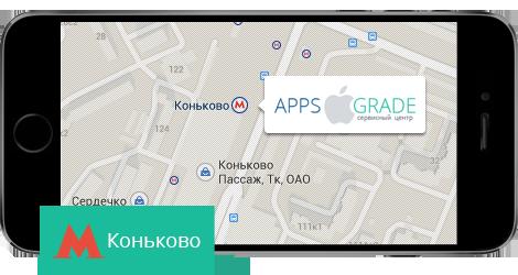 Ремонт iPhone в Коньково