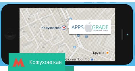 Ремонт iPhone на Кожуховской