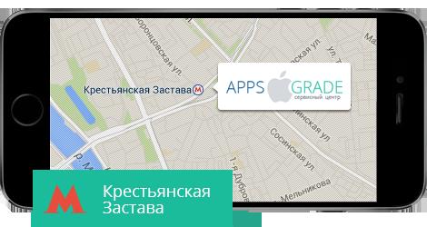 Ремонт iPhone на Крестьянской заставе