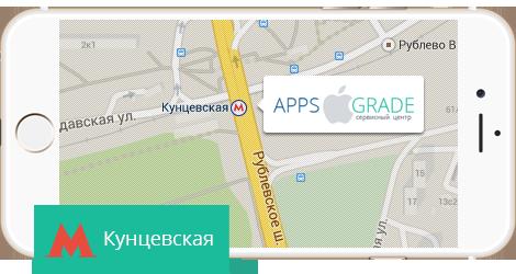Ремонт iPhone на Кунцевской