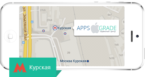 Ремонт Айфона на Курской