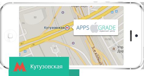 Ремонт iPhone на Кутузовской