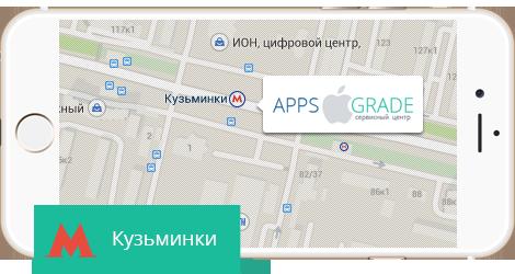 Ремонт iPhone Кузьминки