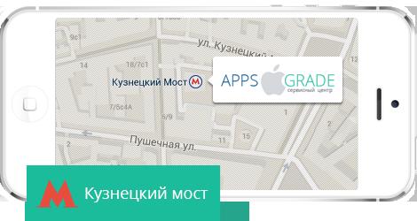 Ремонт iPhone на Кузнецком мосту