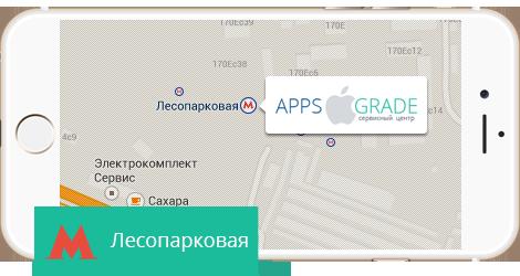 Ремонт iPhone на Лесопарковой