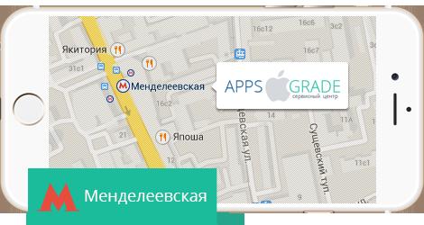 Ремонт iPhone на Менделеевской