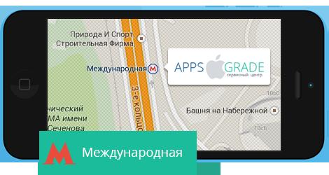Ремонт iPhone на Международной