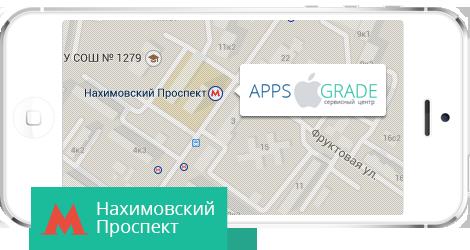 Ремонт iPhone на Нахимовском проспекте