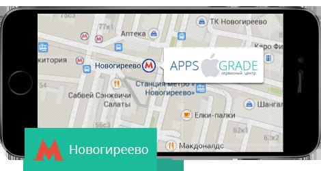 Ремонт iPhone в Новогиреево